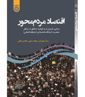 کتاب اقتصاد مردم محور