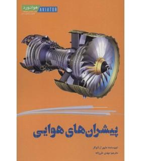 کتاب پیشران های هوایی