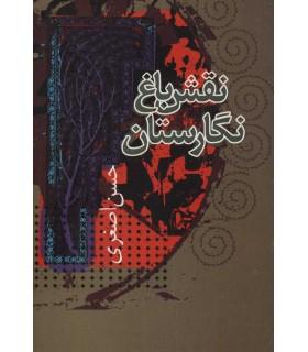 کتاب نقش باغ نگارستان