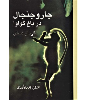 کتاب جار و جنجال در باغ گوا