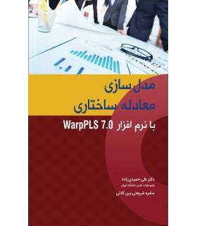 کتاب مدل سازی معادله ساختاری با نزم افزار warp PLS 7.0