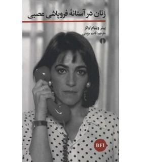 کتاب زنان در آستانه فروپاشی عصبی