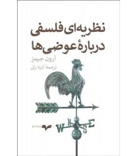کتاب نظریه ای فلسفی درباره عوضی ها