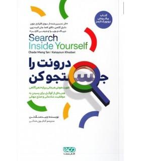 کتاب درونت را جستجو کن تقویت هوش هیجانی بر پایه ذهن آگاهی