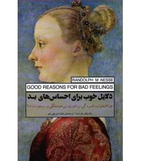 کتاب دلایل خوب برای احساس های بد