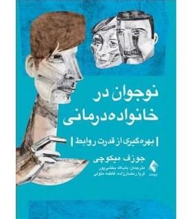 کتاب نوجوان در خانواده درمانی