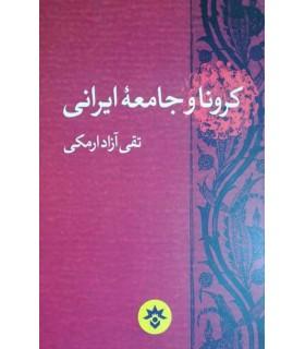 کتاب کرونا و جامعه ایرانی