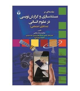 کتاب مقدمه ای بر مستندسازی و گزارش نویسی در علوم انسانی