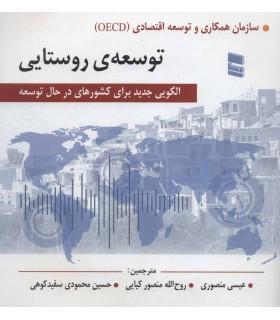 کتاب توسعه ی روستایی الگویی جدید برای کشورهای در حال توسعه