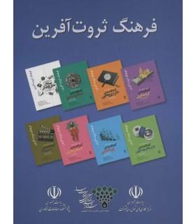 کتاب مجموعه فرهنگ ثروت آفرین 8جلدی