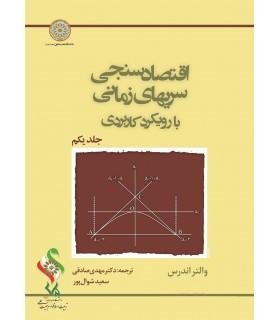 کتاب اقتصادسنجی سری های زمانی با رویکرد کاربردی