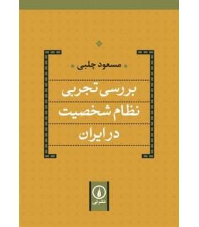کتاب بررسی تجربی نظام شخصیت در ایران
