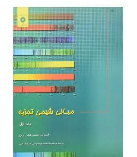 کتاب مبانی شیمی تجزیه جلد اول