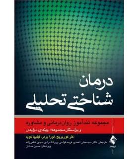 کتاب درمان شناختی تحلیلی
