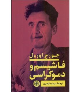 کتاب فاشیسم و دموکراسی