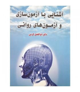 کتاب آشنایی با آزمون سازی و آزمون های روانی