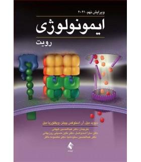 کتاب ایمونولوژی رویت 2021