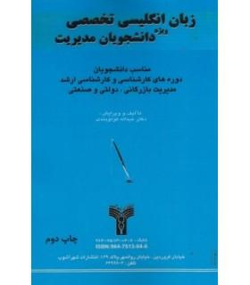 کتاب زبان انگلیسی تخصصی ویژه دانشجویان مدیریت