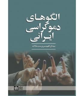 کتاب الگوهای دموکراسی در ایران