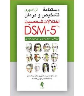 کتاب دستنامه تشخیص و درمان اختلالات شخصیت DSM5