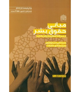 کتاب مبانی حقوق بشر