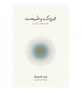 کتاب فیزیک و طبیعت