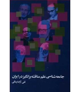 کتاب جامعه شناسی علم مناقشه برانگیز در ایران