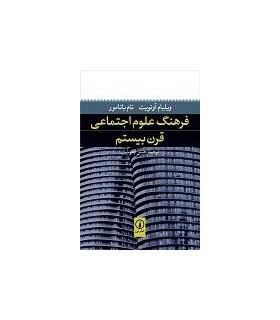 کتاب فرهنگ علوم اجتماعی قرن بیستم
