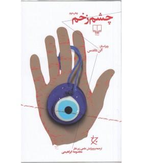 کتاب چشم زخم