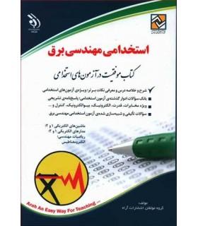 کتاب استخدامی مهندسی برق