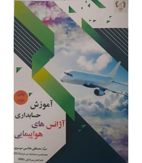 کتاب آموزش حسابداری آژانس های هواپیمایی به زبان ساده