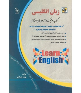 کتاب زبان انگلیسی