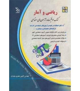 کتاب ریاضی و آمار موفقیت در آزمون های استخدامی
