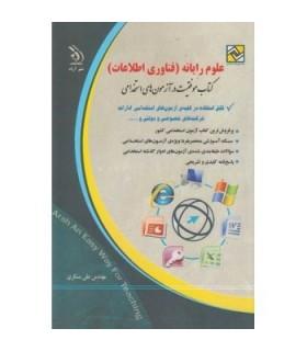 کتاب علوم رایانه فناوری اطلاعات موفقیت در آزمون های استخدامی
