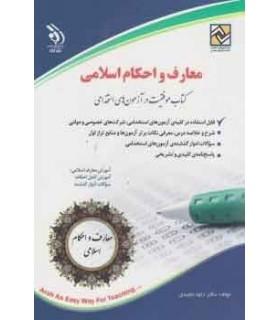 کتاب معارف و احکام اسلامی موفقیت در آزمون های استخدامی