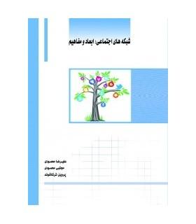کتاب شبکه های اجتماعی ابعاد و مفاهیم