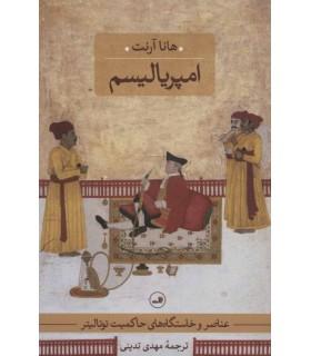 کتاب امپریالیسم عناصر و خاستگاه های حاکمیت توتالیتر