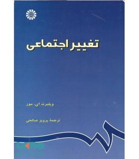 کتاب تغییر اجتماعی