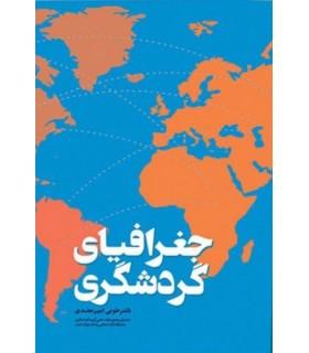 کتاب جغرافیای گردشگری