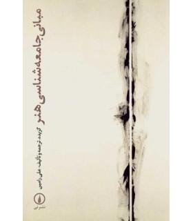 کتاب مبانی جامعه شناسی هنر