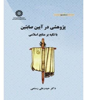 کتاب پژوهشی در آیین صابئین با تکیه بر منابع انسانی