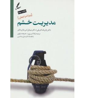کتاب مدیریت خشم ویژه مراجعان