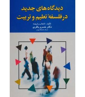 کتاب دیدگاه های جدید در فلسفه تعلیم و تربیت