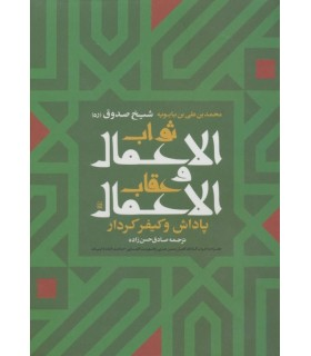 کتاب ثواب الاعمال و عقاب الاعمال پاداش و کیفر کردار