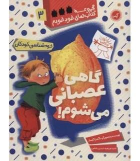 کتاب گاهی عصبانی می شوم خودشناسی کودکان