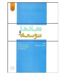 کتاب نهادها و توسعه