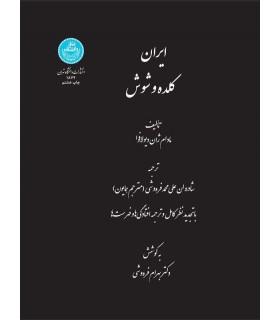 کتاب ایران کلده و شوش