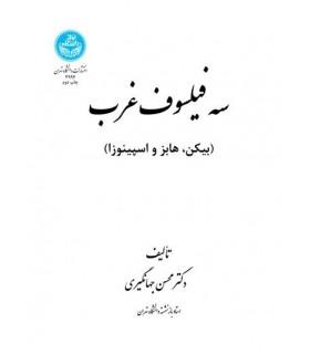 کتاب سه فیلسوف غرب