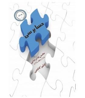 کتاب حسابرسی با تاکید بر آزمون جامعه حسابداران رسمی ایران