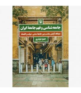 کتاب جامعه شناسی و فهم جامعه ایران